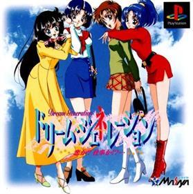 Dream Generation: Koi ka Shigoto ka!...