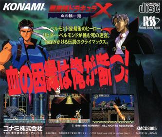 Akumajou Dracula X: Chi no Rondo - Box - Back