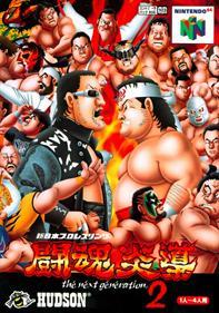 Shin Nippon Pro Wrestling: Toukon Road 2: The Next Generation