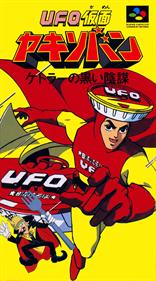 U.F.O. Kamen Yakisoban: Kettler no Kuroi Inbou