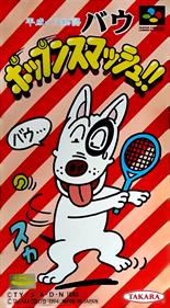 Heisei Inu Monogatari Bow: Pop'n Smash!!