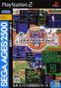 Sega Ages 2500 Series Vol. 23: Sega Memorial Selection