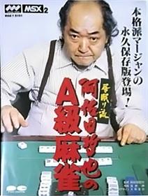Inemuri Ryuu Adada Tetsuya no A-Kyuu Mahjong