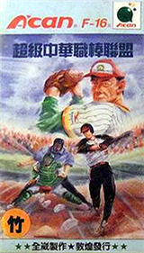 Super Taiwanese Baseball League