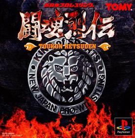 Shin Nihon Pro Wrestling: Toukon Retsuden