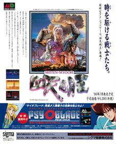 Shadow Blasters - Advertisement Flyer - Front