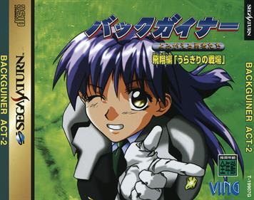 BackGuiner: Yomigaeru Yuusha-tachi: Hishou-hen Uragiri no Senjou