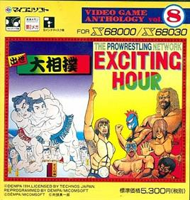 Video Game Anthology Vol. 8: Exciting Hour / Shusse Oozumou