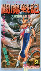 Comic Sakka Series Touma Senki 4: Tenkuu Ryuumaou Fukkatsu