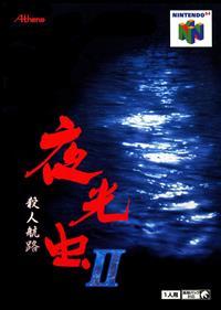 Yakouchuu II: Satsujin Kouro