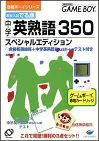 Chuugaku Eijukugo 350