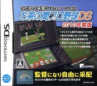 Kodawari Saihai Simulation: Ocha no Ma Pro Yakyuu DS 2010 Nendohan