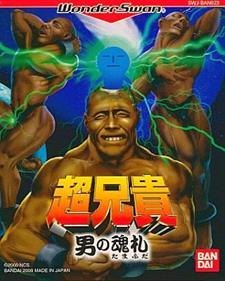 Cho Aniki: Otoko no Tamafuda