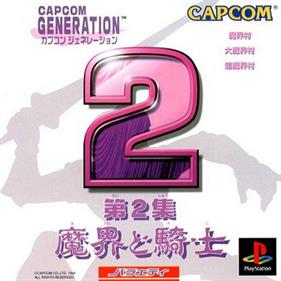 Capcom Generation 2: Dai 2 Shuu Makai to Kishi