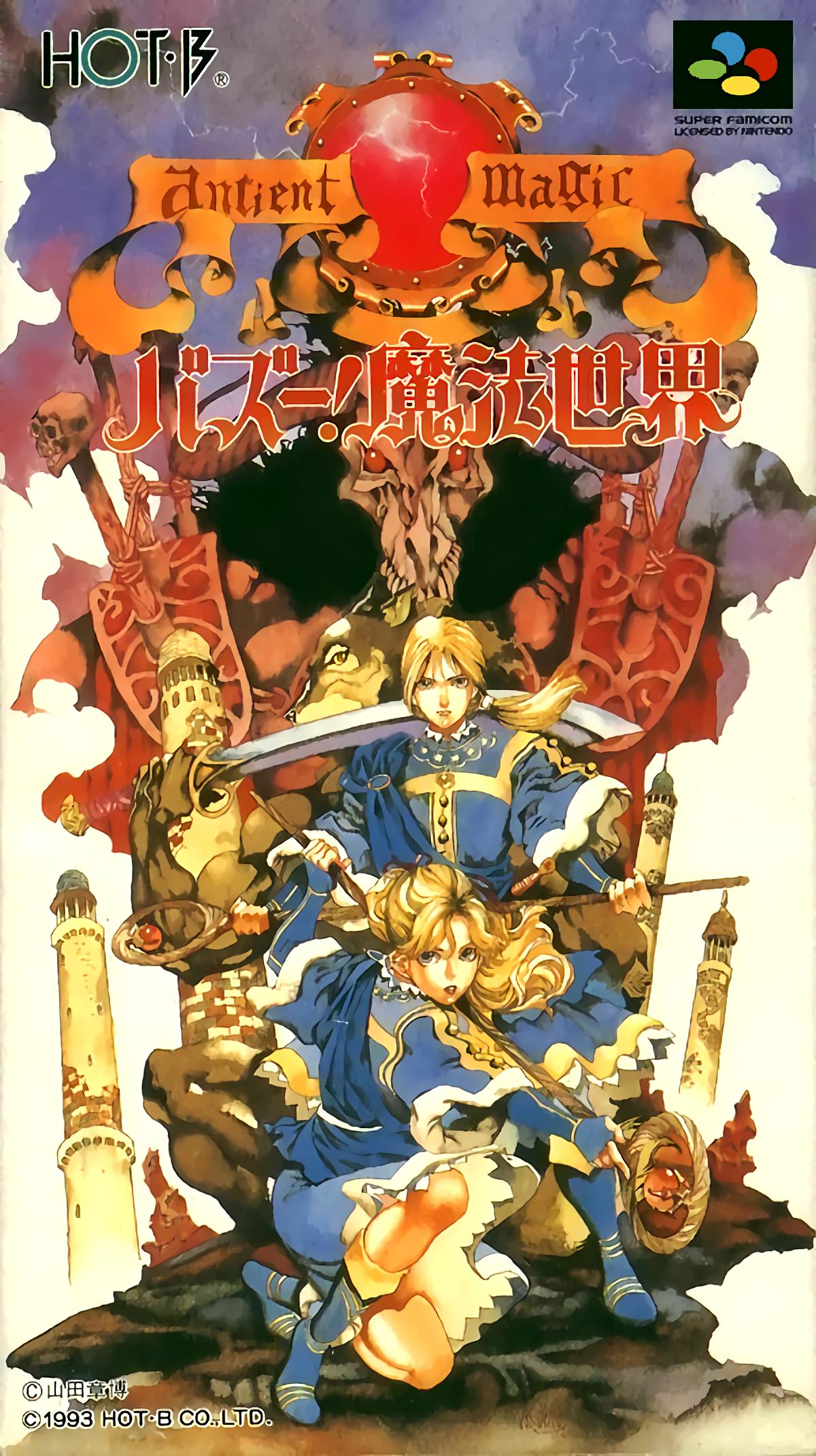 Ancient Magic Bazoe Mahou Sekai Details Launchbox Games Database