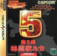 Capcom Generation: Dai 5 Shuu Kakutouka-tachi