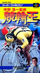Nakano Kouichi Kanshuu: Keirin Ou