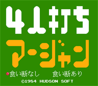 4 Nin Uchi Mahjong - Screenshot - Game Title