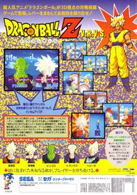 Dragon Ball Z: V.R.V.S.