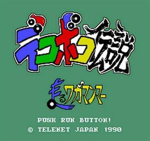 Dekoboko Densetsu: Hashiru Wagamanma - Screenshot - Game Title