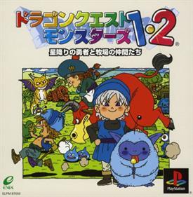 Dragon Quest Monsters 1・2: Hoshifuri no Yuusha to Bokujou no Nakamatachi