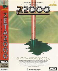 Zeta 2000