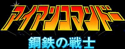 Iron Commando: Koutetsu no Senshi - Clear Logo