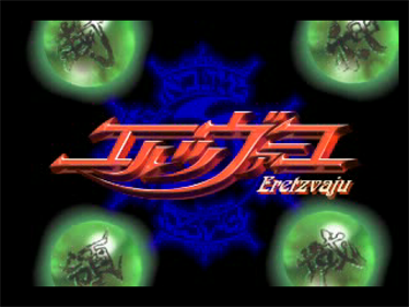 Evil Zone - Screenshot - Game Title