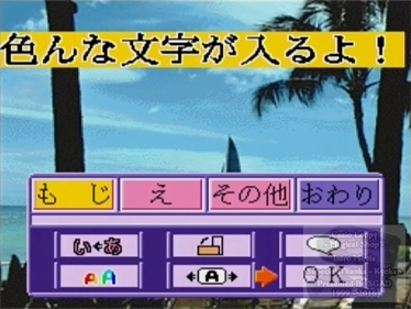 Majikaru Shoppu - Screenshot - Gameplay