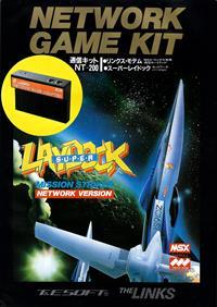 Super Laydock: Mission Striker Network Version