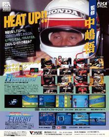 Nakajima Satoru Kanshuu: F1 Super License - Advertisement Flyer - Front