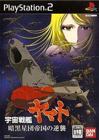 Uchuu Senkan Yamato: Ankoku Seidan Teikoku no Gyakushuu