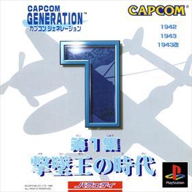 Capcom Generations: Wings of Destiny