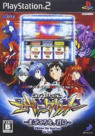 Hisshou Pachinko Pachi-Slot Kouryaku Series Vol. 11: Shin Seiki Evangelion: Magokoro o, Kimi ni