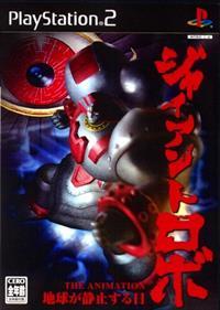 Giant Robo: The Animation: Chikyuu ga Seishisuru Hi