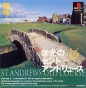 St. Andrews Old Course: Eikou No St. Andrews