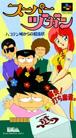 Super Zugan: Hakotenjou kara no Shoutai