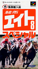 Keiba Eight Special