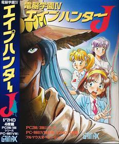 Dennou Gakuen IV: Ape Hunter J