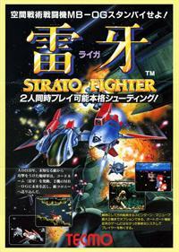 Raiga: Strato Fighter - Advertisement Flyer - Front