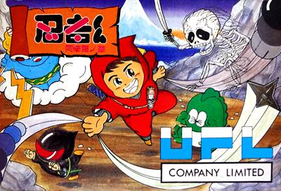 Ninja-kun: Ashura no Shou