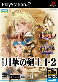 Bakumatsu Roman: Last Blade 2-in-1