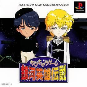 Chibi Chara Game Ginga Eiyuu Densetsu