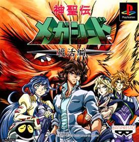 Shinseiden Megaseed: Fukkatsu-hen