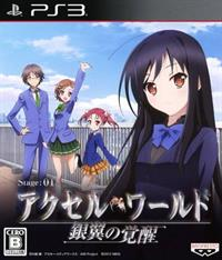 Accel World Stage 01: Awakening of the Silver Wings