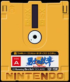 Deep Dungeon II: Yuushi no Monshou - Fanart - Cart - Front