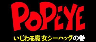 Popeye: Ijiwaru Majo Seahag no Maki - Clear Logo