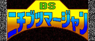 BS Nichibutsu Mahjong: Renshuu Mahjong: Nimantou - Clear Logo