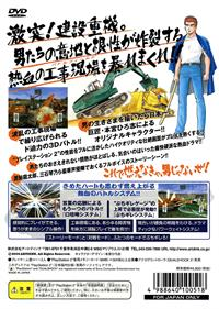BCV: Battle Construction Vehicles - Box - Back