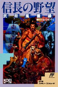 Nobunaga no Yabou: Bushou Fuuun Roku